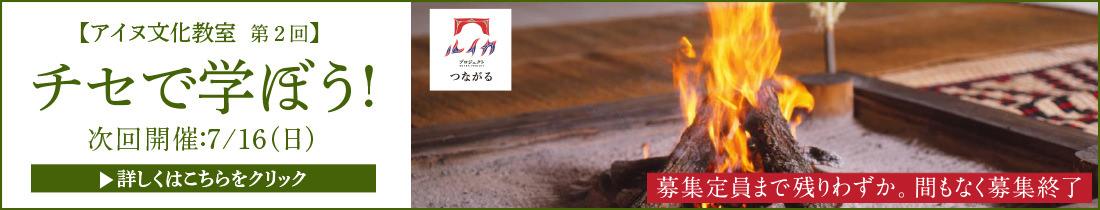 【アイヌ文化教室  第2回】チセで学ぼう!次回開催:7/16(日)詳しくはこちらをクリック