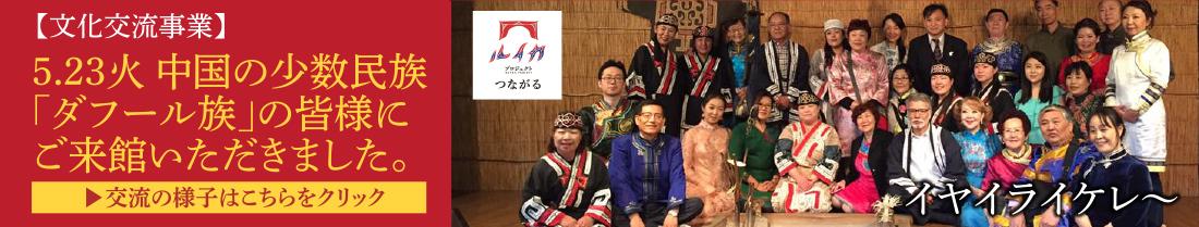 【文化交流事業】5.23火 中国の少数民族「ダフール族」の皆様にご来館いただきました。交流の様子はこちらをクリック