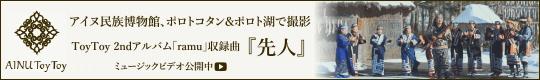 アイヌ民族博物館、ポロトコタン&ポロト湖で撮影 ToyToy 2ndアルバム「ramu」収録曲『先人』ミュージックビデオ公開中