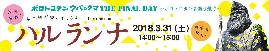 ポロトコタン ウパシクマ THE FINAL DAY 〜ポロトコタンを語り継ぐ〜 食べ物が降ってくるよ ハルランナを2018年3月31日(土)14:00〜15:00に開催致します。