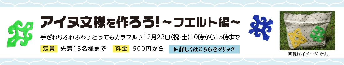 12月23日(土/祝)「アイヌ文様を作ろう!〜フェルト編〜」を実施いたします。