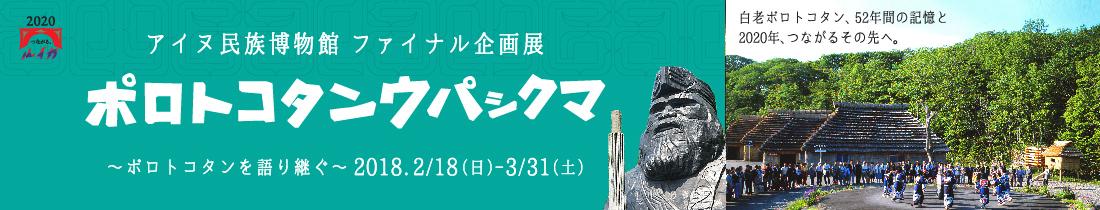 企画展「ポロトコタン ウパシクマ 〜ポロトコタンを語り継ぐ〜」を開催いたします。
