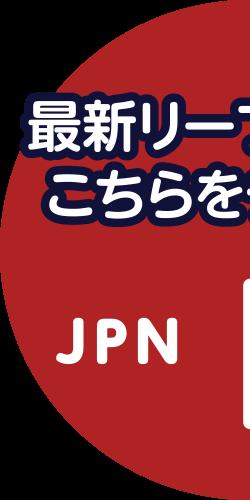 最新リーフレット日本語版