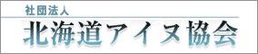 社団法人北海道アイヌ協会
