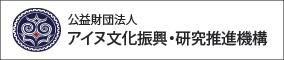 公益財団法人アイヌ文化振興・研究推進機構