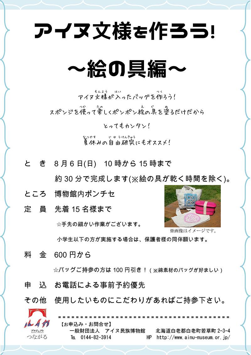 ainu_monyou2017sm