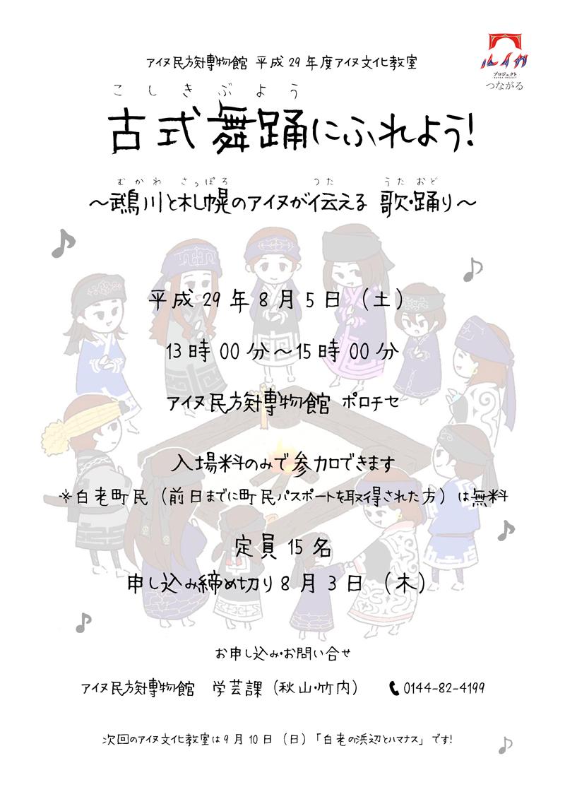 ainu_koshikibuyou2017_08