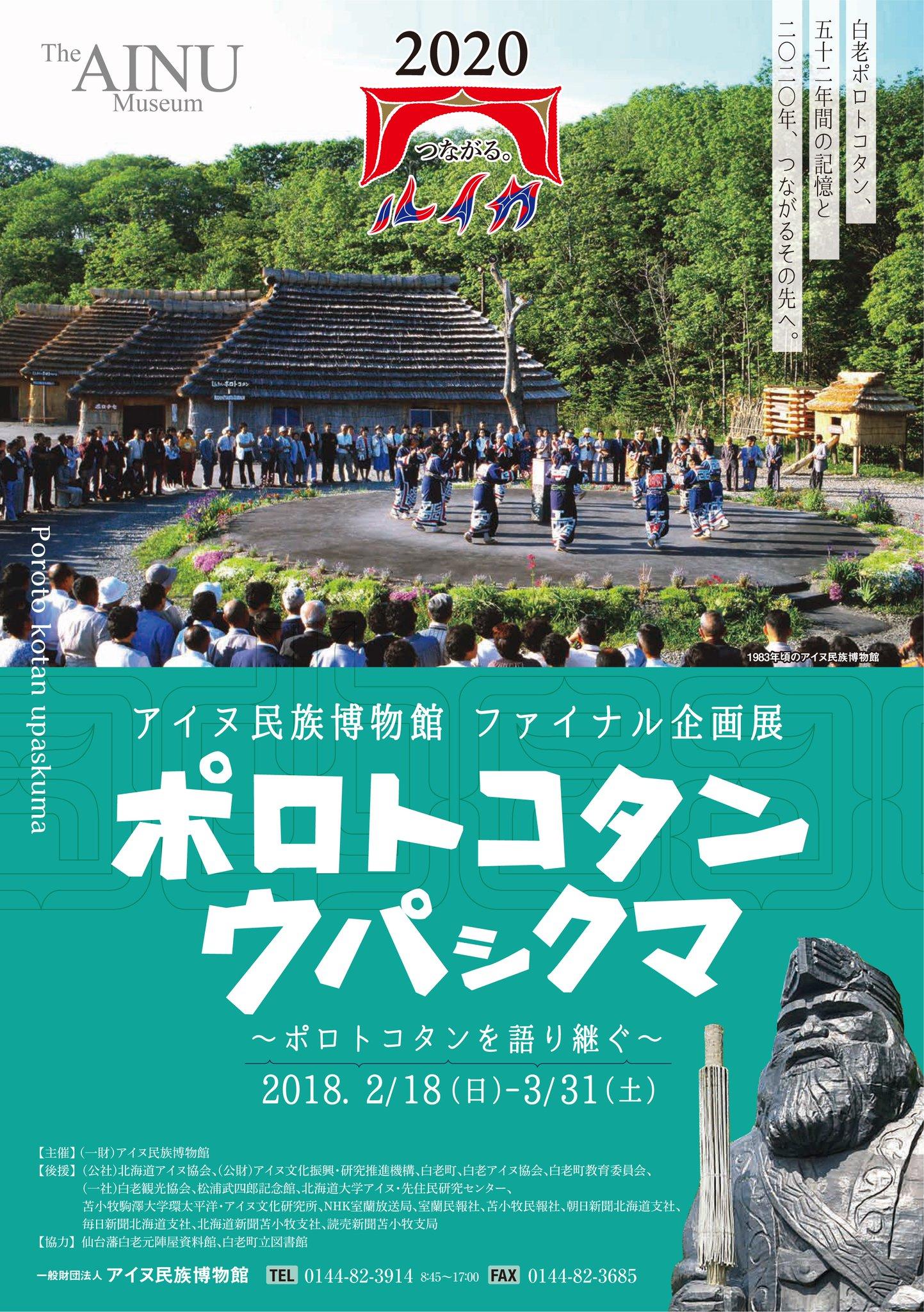 upakushima2018_01